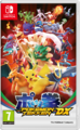 Box AT - Pokken Tournament DX.png