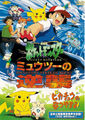 DVD cover JP - Pokemon The First Movie.jpg