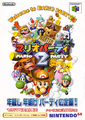 Japanese ad - Mario Party 2.png
