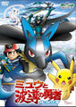 DVD cover JP - Lucario and the Mystery of Mew.jpg