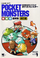 Guide book JP - Pokemon Blue.png