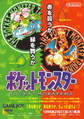 Flyer - Pokemon Red and Green.png