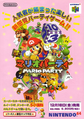 Japanese ad - Mario Party.png