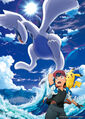 Lugia Ash and Pikachu- Pokemon the Movie The Power of Us.jpg