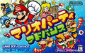 Mario Party Advance box JP.png