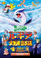 DVD cover JP - Pokemon the Movie 2000.jpg