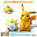 Pikachu promo JP - Pokemon Mewtwo Strikes Back Evolution.jpg