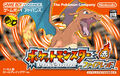 Box JP - Pokemon FireRed.jpg