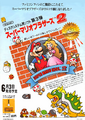 Japanese ad - Super Mario Bros Lost Levels.png