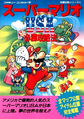 Japanese guide book - Super Mario Bros 2.png