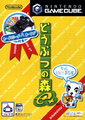 Animal Forest e+ box JP.png