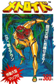 Guide book - Metroid.png